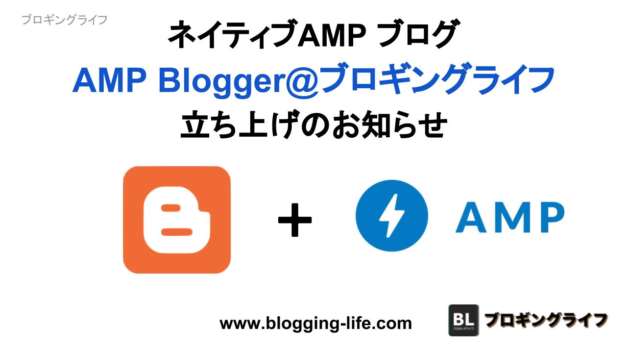 BloggerでネイティブAMP対応 ブログ立ち上げのお知らせ