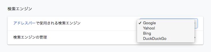 Chromeのアドレスバーに表示される検索エンジンの選択肢