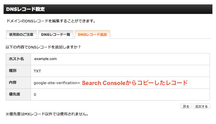 エックスサーバー DNS レコード設定確認画面