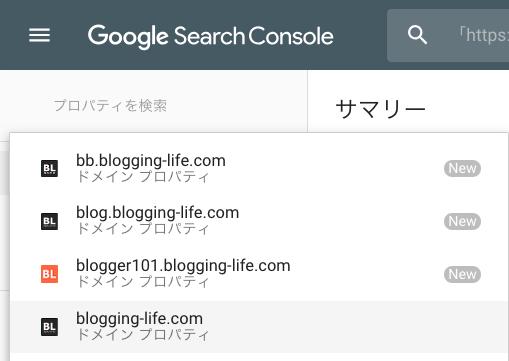 Search Consoleのプロパティリストに表示されているドメインプロパティのリスト