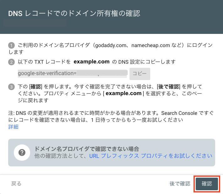 DNSレコードでのドメイン所有権手続き画面の「確認」を押します。