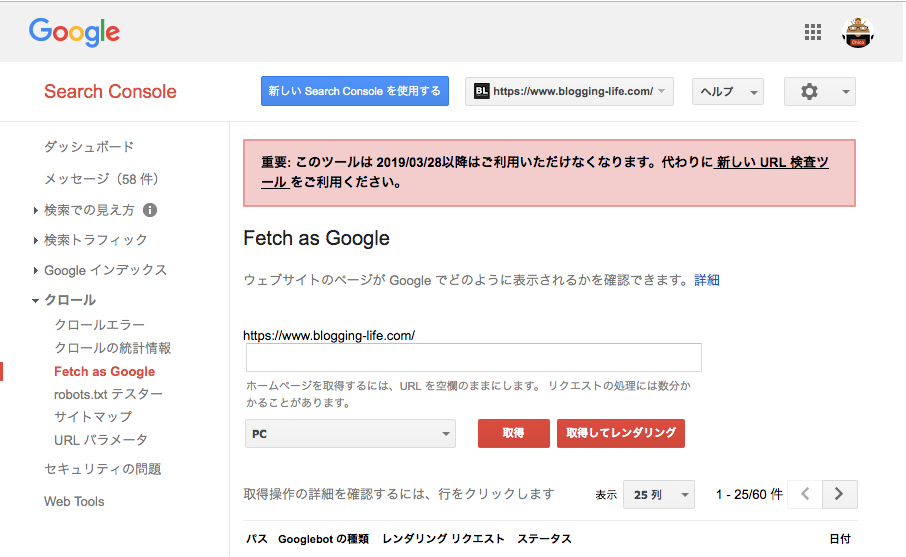 Fetch as Googleは3月28日以降利用できなくなるとのメッセージ表示