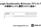 Google DuckDuckGo をChrome アドレスバーの検索エンジン選択リストに追加!