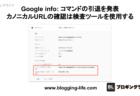 Google info: コマンドの引退を発表。カノニカルの確認はURL検査ツールを使用することを推奨。
