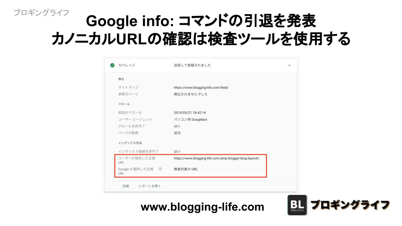 Google info: コマンドの引退を発表 カノニカルの確認はURL検査ツールの使用を推奨