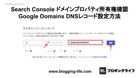 ドメインプロパティ登録確認時の Google Domains でのDNSレコード 設定方法