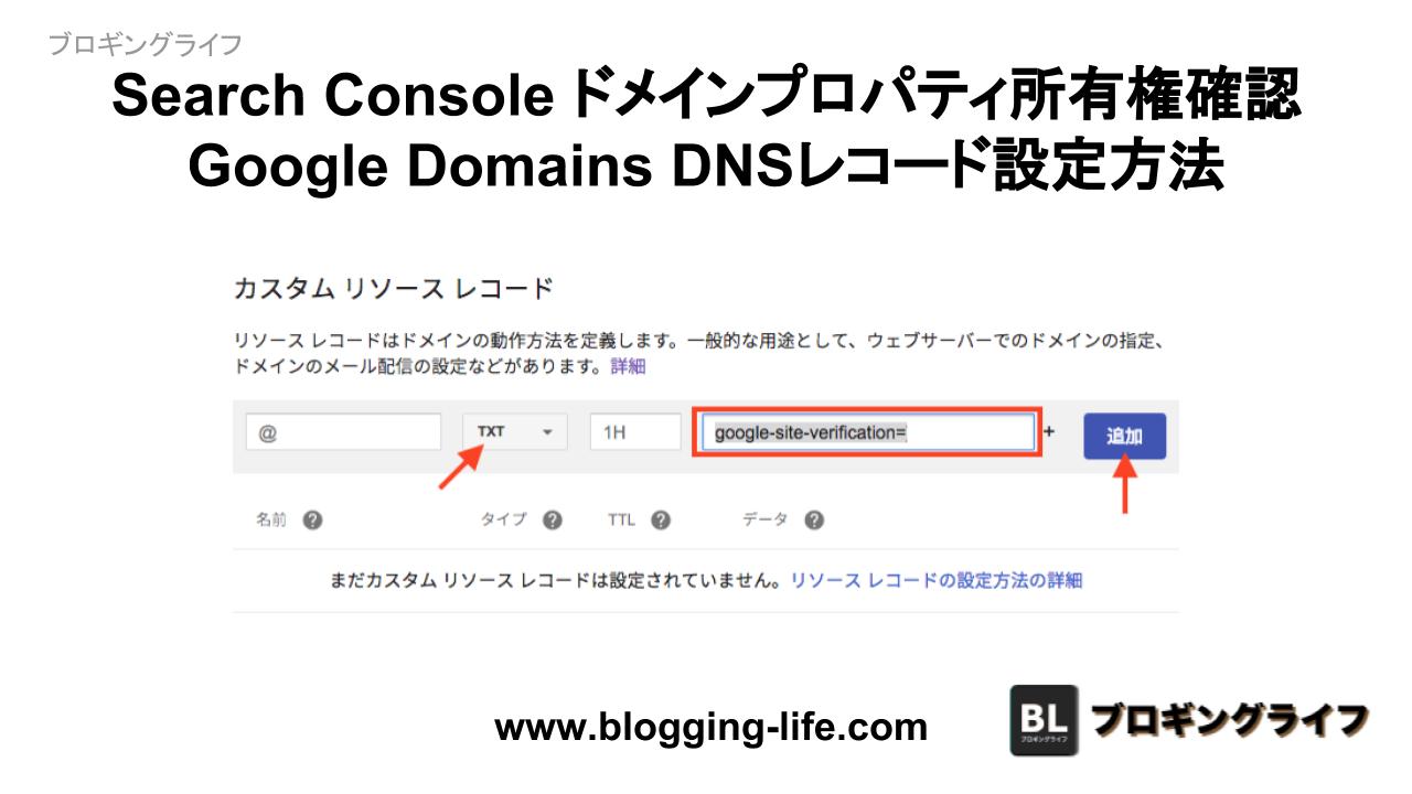 Google Domainsでのドメインプロパティ所有権確認用DNSレコード設定方法