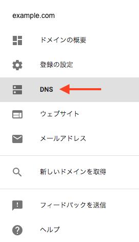 ドメイン設定メニューから「DNS」を選択します。