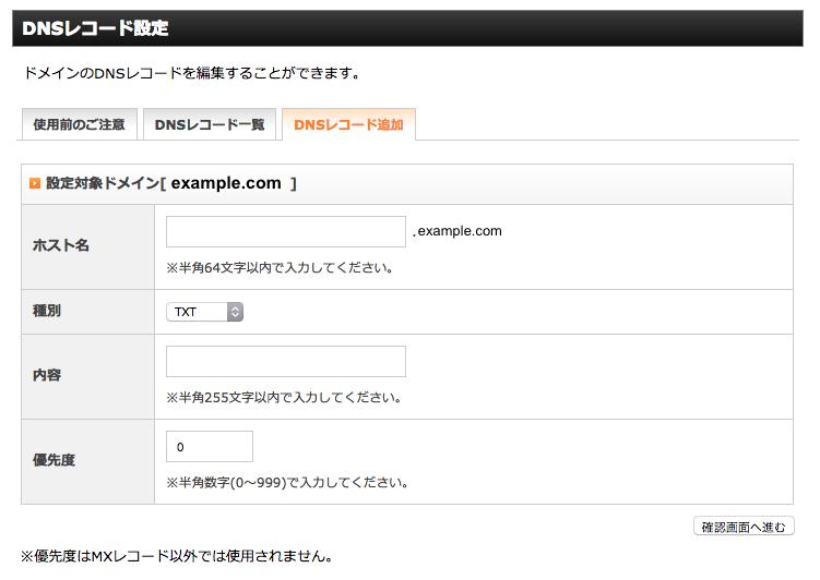 DNS レコード設定欄に認証用の情報を入力します。