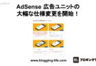 AdSense 広告ユニットの大幅な仕様変更の導入を開始!