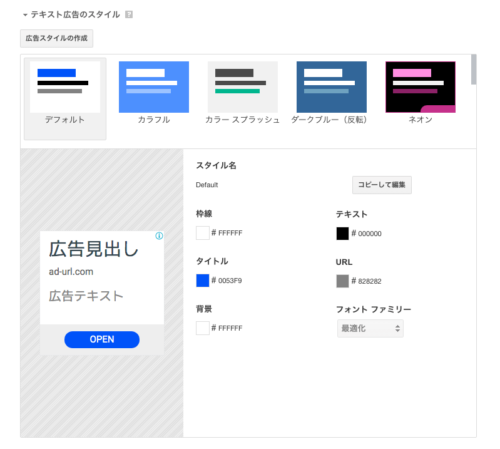 AdSense テキスト広告のスタイル設定