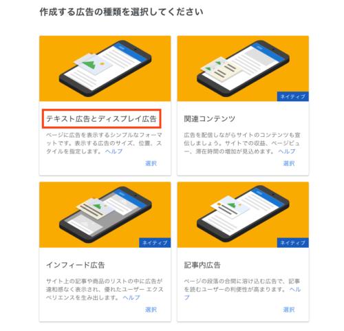 2019年4月時点の広告フォーマットの選択画面