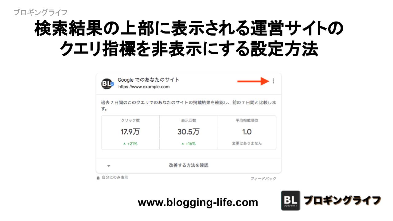 検索結果の上部に表示される運営サイトの掲載結果を非表示にする設定方法