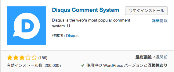 Disqus WordPress プラグイン