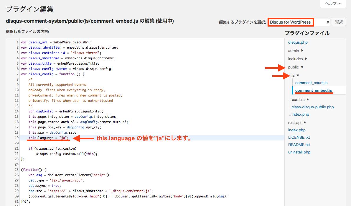 Disqusのプラグインファイルを編集します。