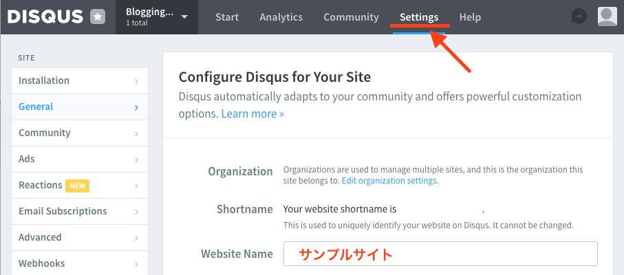 Disqus管理者アカウントのメニューバーのSettingsをクリックします