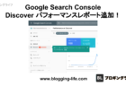 Google Search ConsoleにDiscover パフォーマンスレポート追加を発表