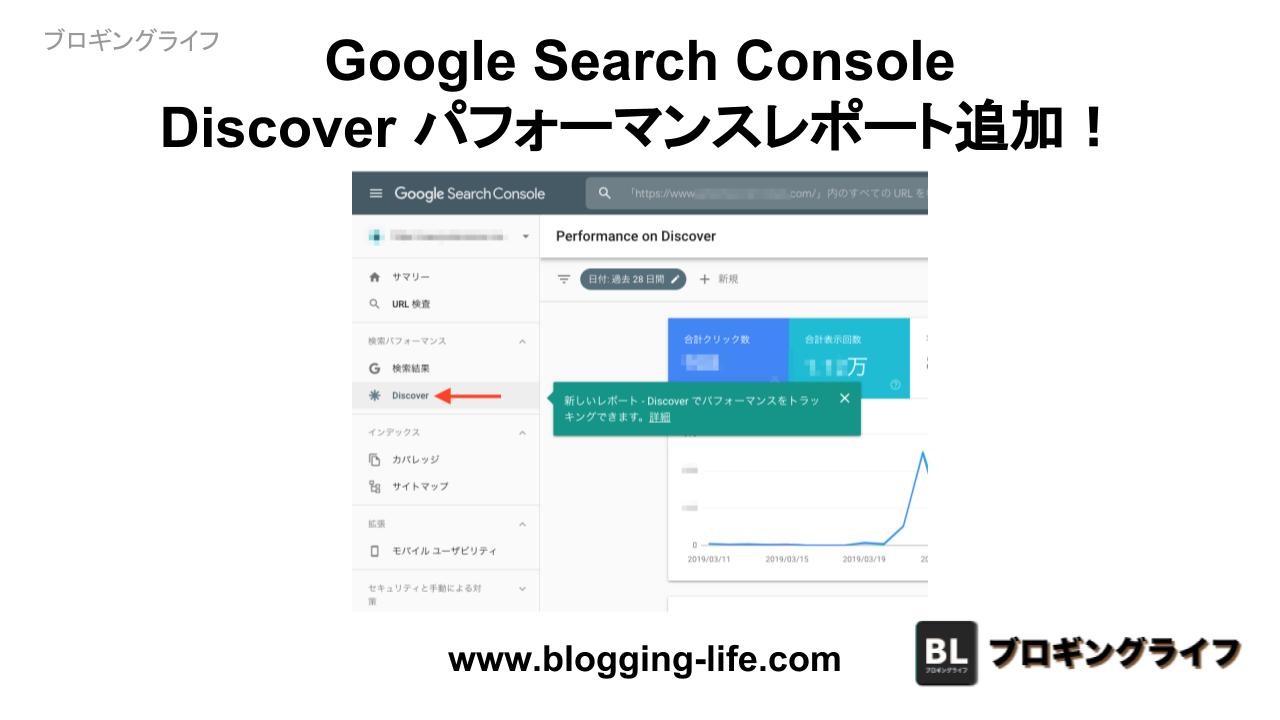 Google Search ConsoleにDiscover パフォーマンスレポートを追加!レポートの表示条件は?