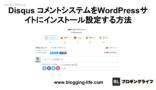 Disqus コメントシステムをWordPressサイトにインストール設定する方法