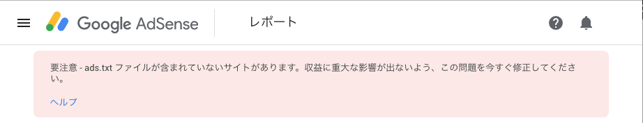 AdSense ページに表示されたads.txt の警告メッセージ