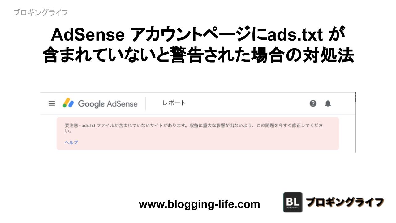 AdSense にads.txt が含まれていないサイトがあると警告された場合の対処法