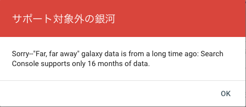 遠く遠く離れた銀河を選択した場合のエラーメッセージ