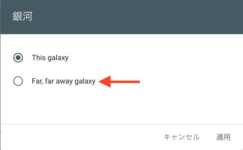 Search Console スターウォーズモード 銀河の選択