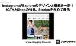 InstagramがExploreのデザインと機能を一新!IGTVとShopの強化、Storiesを含めて表示