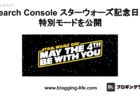 Search Console スターウォーズ記念日に特別モードを公開