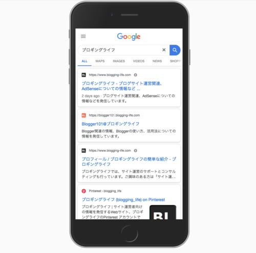 2019年5月24日からGoogle の新しい検索結果デザインの表示が始まりました