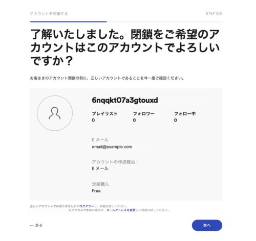 Spotify 閉鎖希望のアカウント確認画面