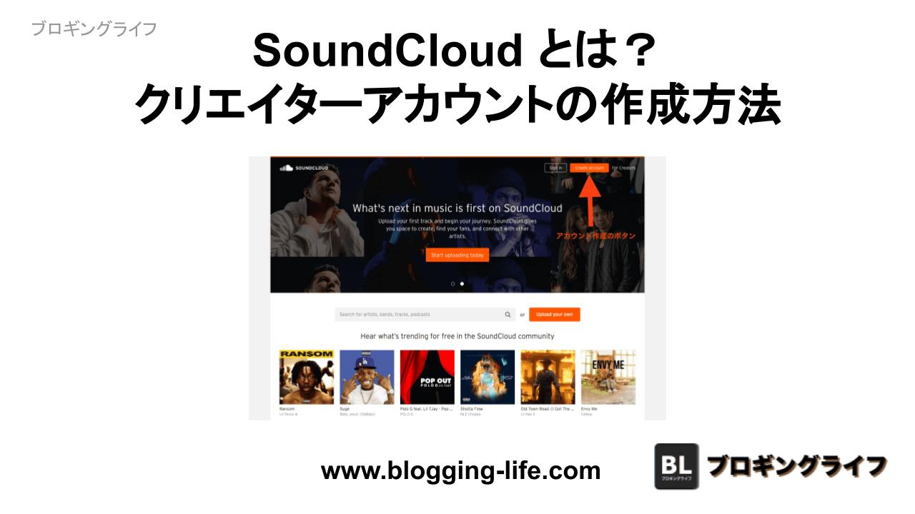 SoundCloud とは?クリエイターアカウントの作成方法