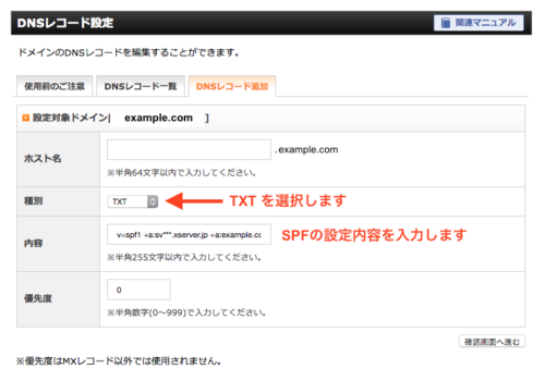 DNSにSPFの設定をテキストレコードで追加します