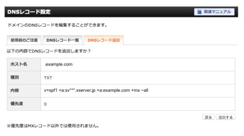 DNS SPF 設定の確認画面