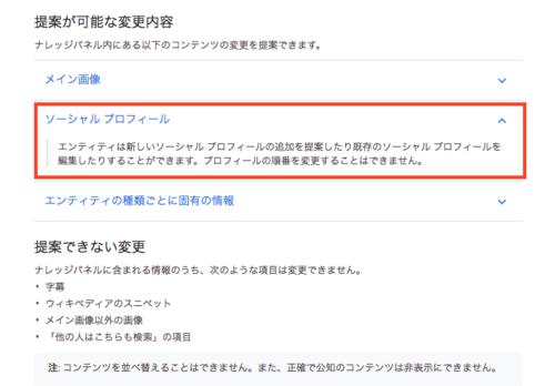 ナレッジパネル変更提案可能な内容にソーシャルプロファイル(プロフィール)が加わりました。