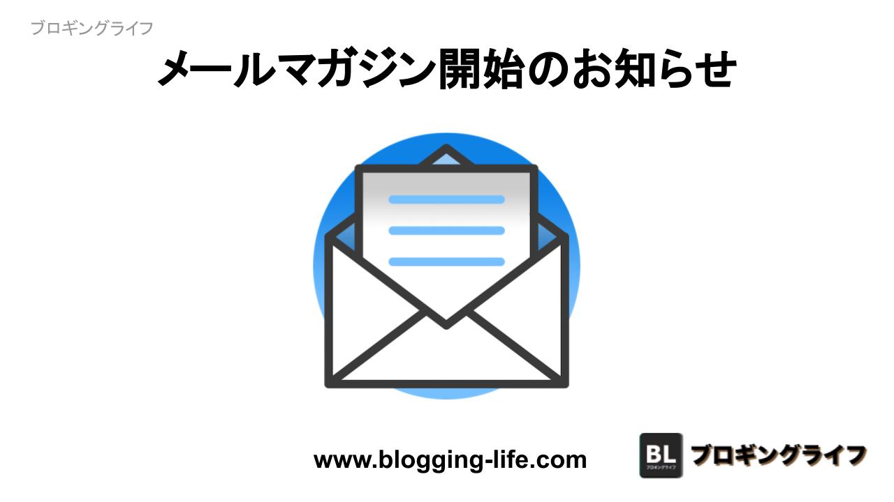 ブロギングライフ メールマガジン発行開始のお知らせ