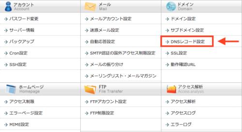 エックスサーバーのサーバーパネルにログインしてDNS設定を選択します