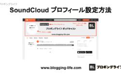 SoundCloud プロフィールページの設定方法