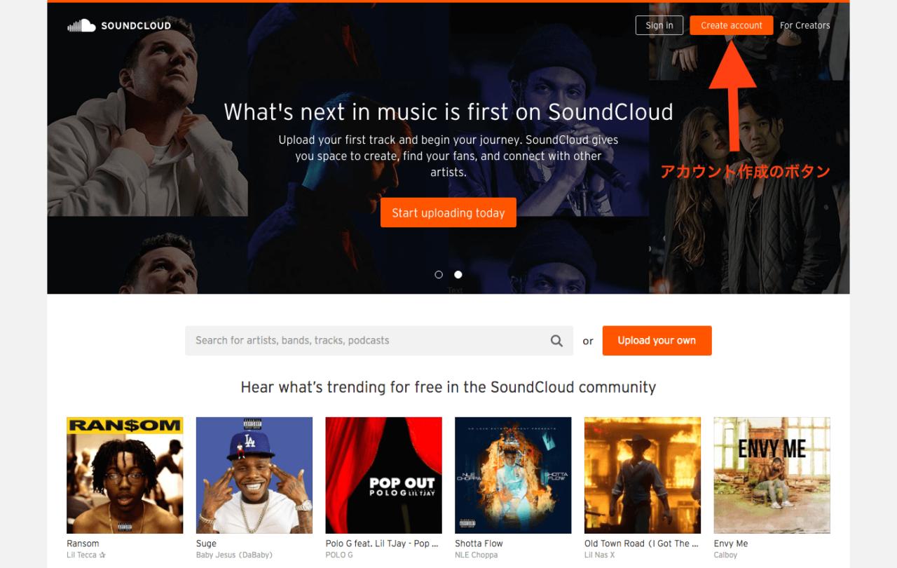 SoundCloudのホームページからアカウントの作成ボタンを押します。