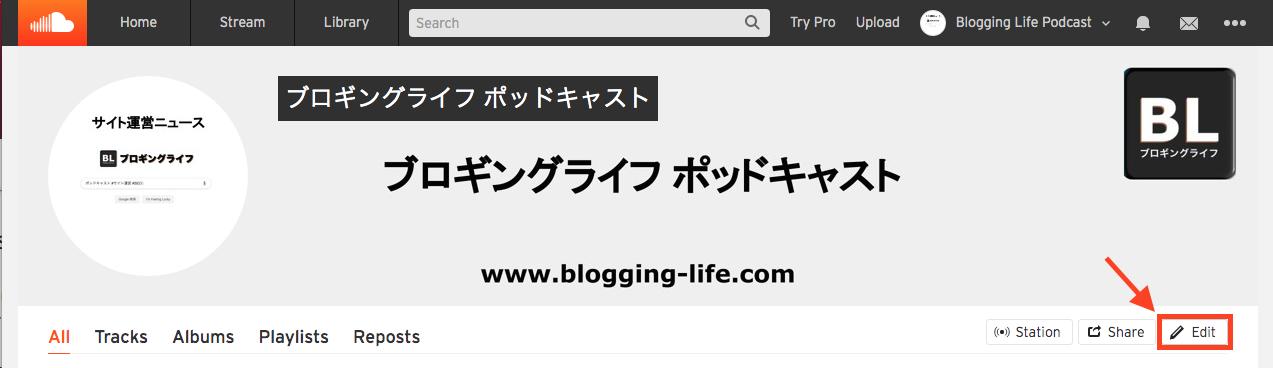 SoundCloudのログインアカウントのプロフィールページ表示例