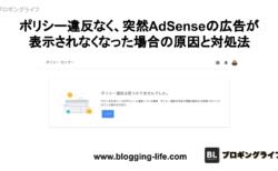 ポリシー違反などなく、突然AdSenseの広告が表示されなくなった場合の原因と対処法