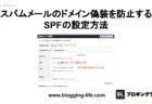 スパムメールのドメイン偽装を防止するSPFの設定方法