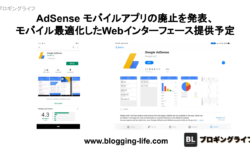 AdSense モバイルアプリの廃止を発表、モバイル最適化したWebインターフェース提供予定