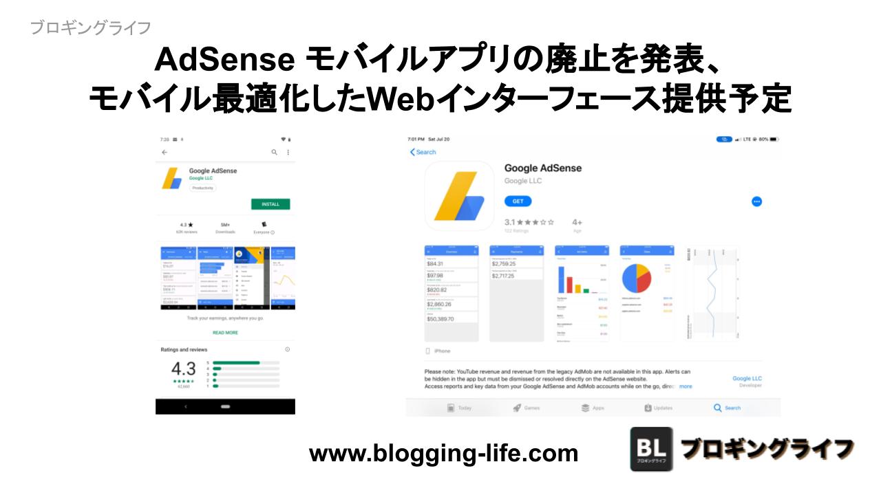 Google AdSense アプリの廃止を発表、モバイル最適化したWebインターフェース提供予定