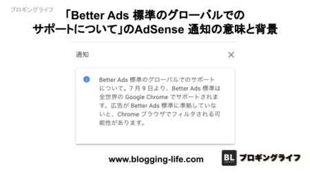 「Better Ads 標準のグローバルでの サポートについて」のAdSense 通知の意味と背景