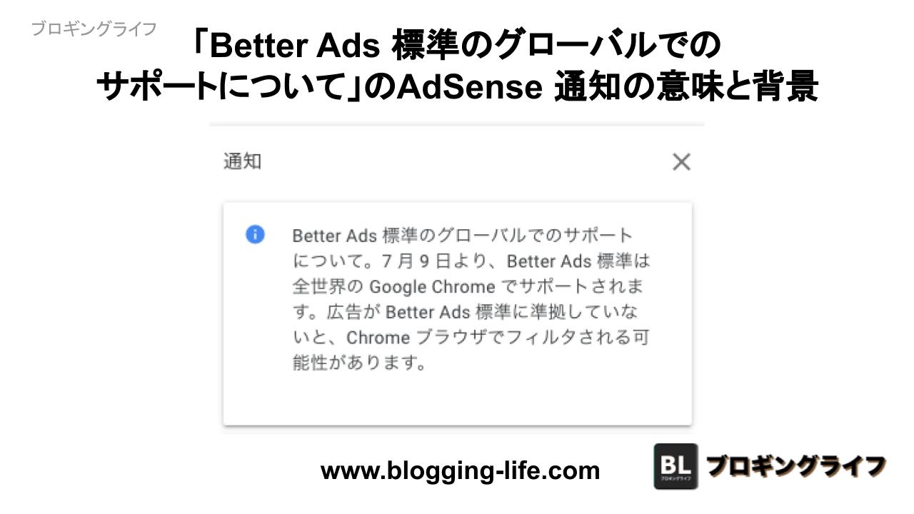 「Better Ads 標準のグローバルでのサポートについて」のAdSense 通知の意味と背景