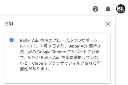 ChromeのBetter Ads Standards グローバルサポートに関連したAdSenseの通知メッセージ