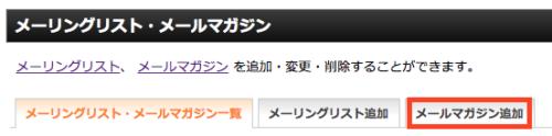 「メールマガジン追加」タブを選択します。