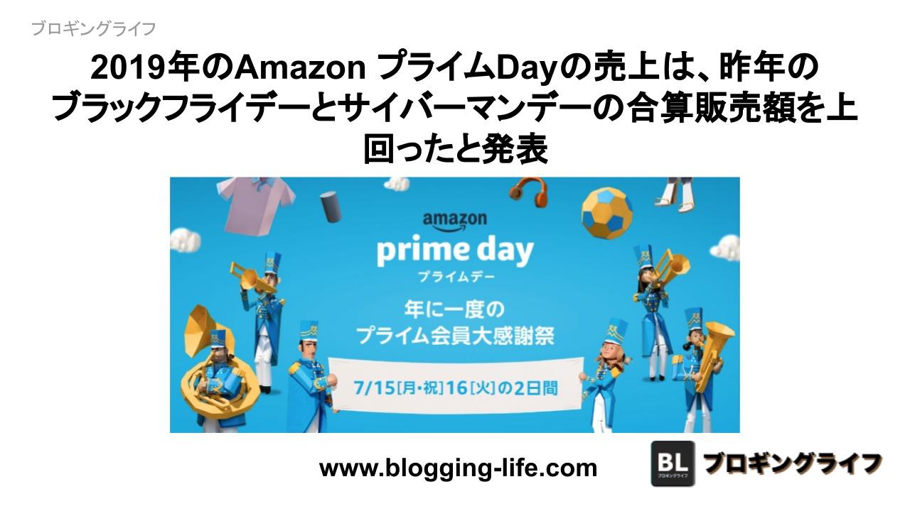 Amazonが2019年のプライムDayの売上が、昨年のブラックフライデーとサイバーマンデーを合わせた販売額を上回ったと発表