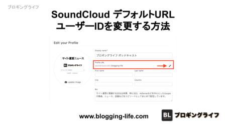 SoundCloud デフォルトURLのユーザーIDを変更する方法